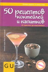 Адам - 50 рецептов коктейлей и напитков обложка книги