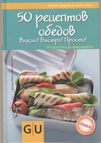 Райхель Дагмар - 50 рецептов обедов. Вкусно! Быстро! Полезно! От простого до изысканного обложка книги