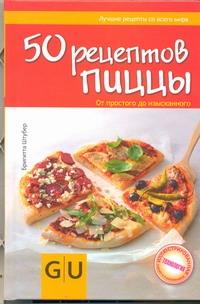 Штубер Бригитта - 50 рецептов пиццы. От простого до изысканного обложка книги