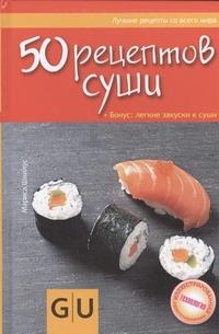 Швилус Марис - 50 рецептов суши. + Бонус: легкие закуски к суши обложка книги