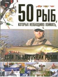 Цеханский С.П. - 50 рыб, которых необходимо поймать, если ты настоящий рыбак обложка книги