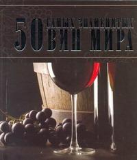 Ермакович Д.И. - 50 самых знаменитых вин мира обложка книги