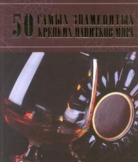 50 самых знаменитых крепких напитков мира ( Ермакович Д.И.  )