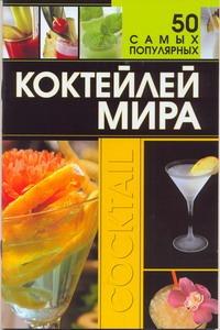 Ермакович Д.И. - 50 самых популярных коктейлей мира обложка книги