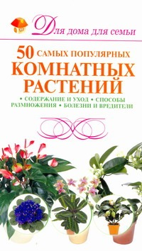 50 самых популярных комнатных растений Бойко Е.А.