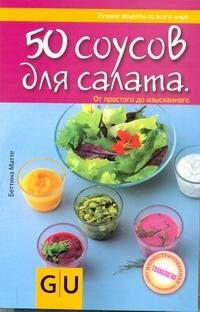 Матте Беттина - 50 соусов для салата. От простого до изысканного обложка книги