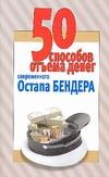Смирнова Л. - 50 способов отъема денег современного Остапа Бендера обложка книги