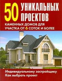- 50 уникальных проектов каменных домов для участка от 6 соток и более обложка книги