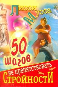 50 шагов к стройности обложка книги