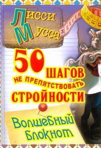 Лисси Мусса - 50 шагов не припятствовать стройности. Волшебный блокнот обложка книги