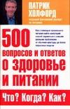 Холфорд П. - 500 вопросов  и ответов о здоровье и питании. Что? Когда? Как? обложка книги