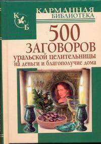 Баженова Мария - 500 заговоров уральской целительницы на деньги и благополучие дома обложка книги