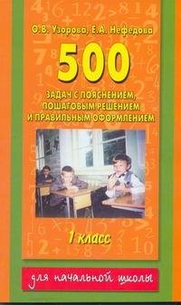 Узорова О.В. - 500 задач по математике с пояснением, пошаговым решением, правильным оформлением 1 класс. обложка книги