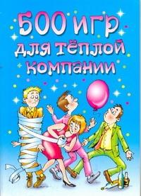 Жмакин М.С. - 500 игр для теплой компании обложка книги