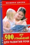 500 игр и упражнений для развития речи Новиковская О.А.