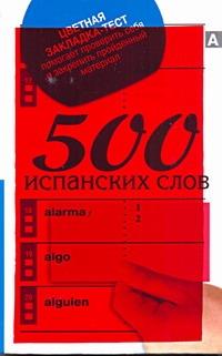 - 500 испанских слов обложка книги