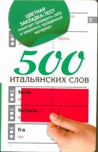 - 500 итальянских слов обложка книги