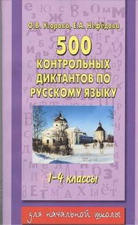Узорова О.В. - 500 контрольных диктантов по русскому языку. 1-4 классы (1-4); 1-3 классы (1-3) обложка книги