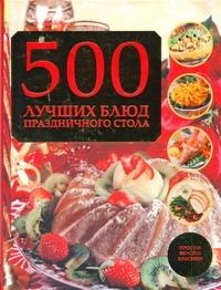500 лучших блюд праздничного стола обложка книги