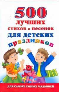 500 лучших стихов и песенок для детских праздников обложка книги