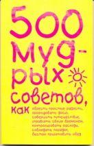 Ливайн Карен - 500 мудрых советов' обложка книги