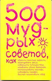 Ливайн Карен - 500 мудрых советов обложка книги