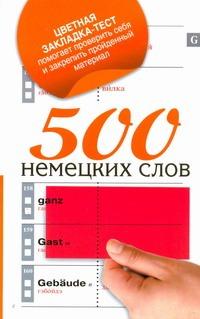 - 500 немецких слов обложка книги