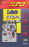 Го Юйлин - 500 обиходных выражений обложка книги
