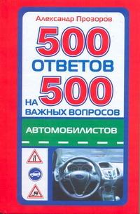 Прозоров А.Д. - 500 ответов на 500 самых важных вопросов автомобилистов обложка книги