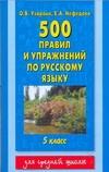 Узорова О.В. - 500 правил и упражнений по русскому языку. 5 класс обложка книги