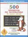 Узорова О.В. - 500 примеров по математике. На порядок действий. 4 класс обложка книги
