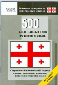 . - 500 самых важных слов грузинского языка обложка книги