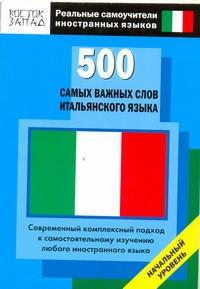 - 500 самых важных слов итальянского языка обложка книги