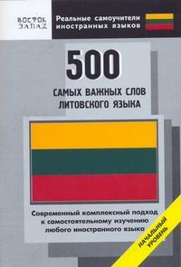 Кун О.Н. - 500 самых важных слов литовского языка обложка книги