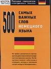 500 самых важных слов немецкого языка обложка книги