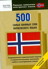 Усков А.И. - 500 самых важных слов норвежского языка. Начальный уровень обложка книги