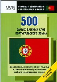 Кун О.Н. - 500 самых важных слов португальского языка. Начальный уровень обложка книги
