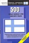 Матвеев С.А. - 500 самых важных слов финского языка. Начальный уровень обложка книги