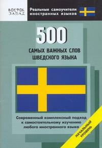 Кун О.Н. - 500 самых важных слов шведского языка обложка книги