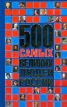 Орлов А.А. - 500 самых великих людей России' обложка книги