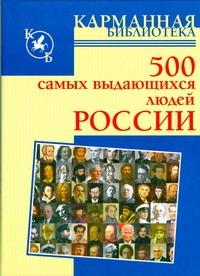 500 самых выдающихся людей России обложка книги