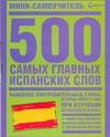 - 500 самых главных испанских слов обложка книги