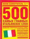 - 500 самых главных итальянских слов обложка книги