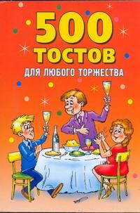 Гришечкина Н.В. - 500 тостов для любого торжества обложка книги