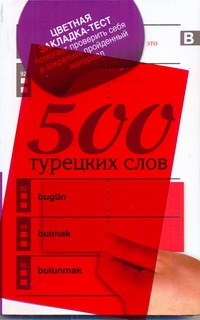 Лукашевич Д.П. - 500 турецких слов обложка книги