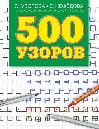 500 узоров Узорова О.В.