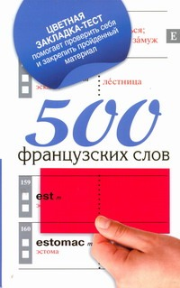 - 500 французских слов обложка книги