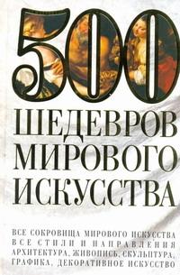 Адамчик М. В. - 500 шедевров мирового искусства обложка книги