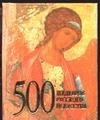 Адамчик М. В. - 500 шедевров русского искусства обложка книги