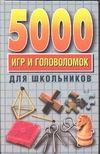 Винокурова Н.К. - 5000 игр и головоломок для школьников' обложка книги